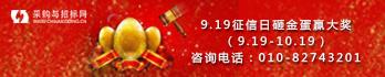 http://fxb.chinabidding.cn/?hmsr=%E9%87%87%E6%8B%9B%E7%BD%91%E5%B9%BF%E5%91%8A%E4%BD%8D&hmpl=&hmcu=&hmkw=&hmci=#/